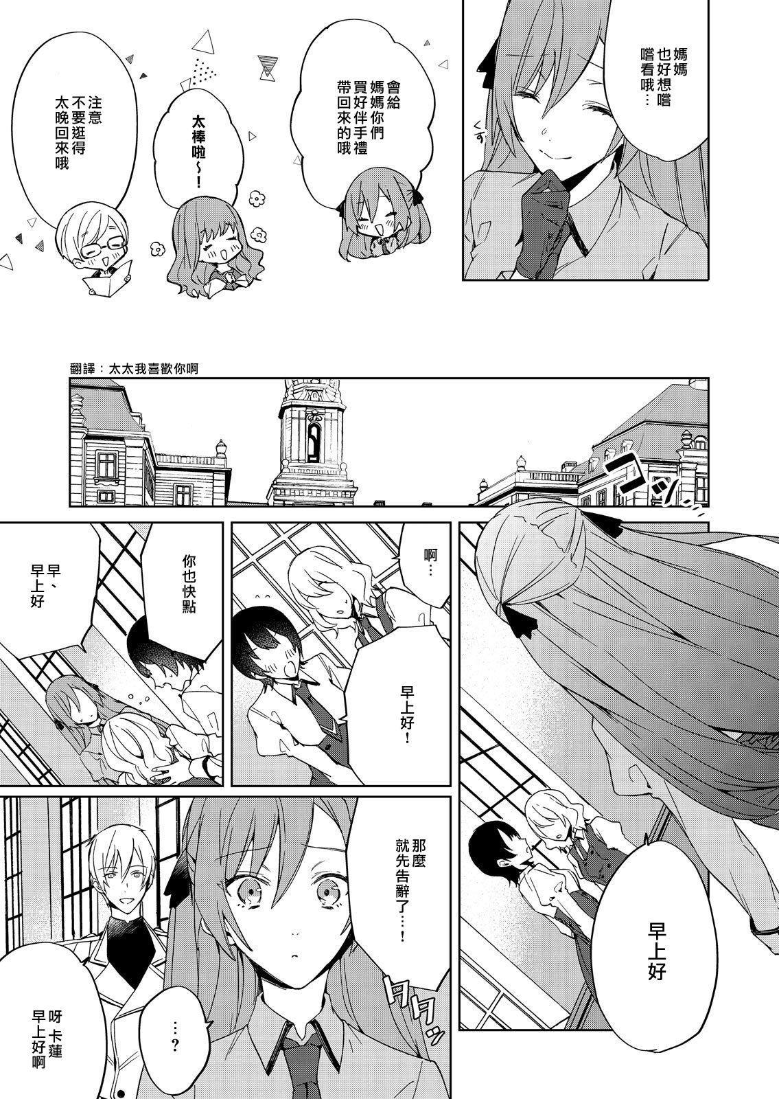 [Yuzushiwo] Akuyaku Reijou wa Ichizu ni Dekiai sarete ~Noumitsu Sex no Aite wa Juuboku~ | 被疯狂溺爱的反派大小姐~浓密性爱对象是仆从~ 1-5 [Chinese] [莉赛特汉化组] 64