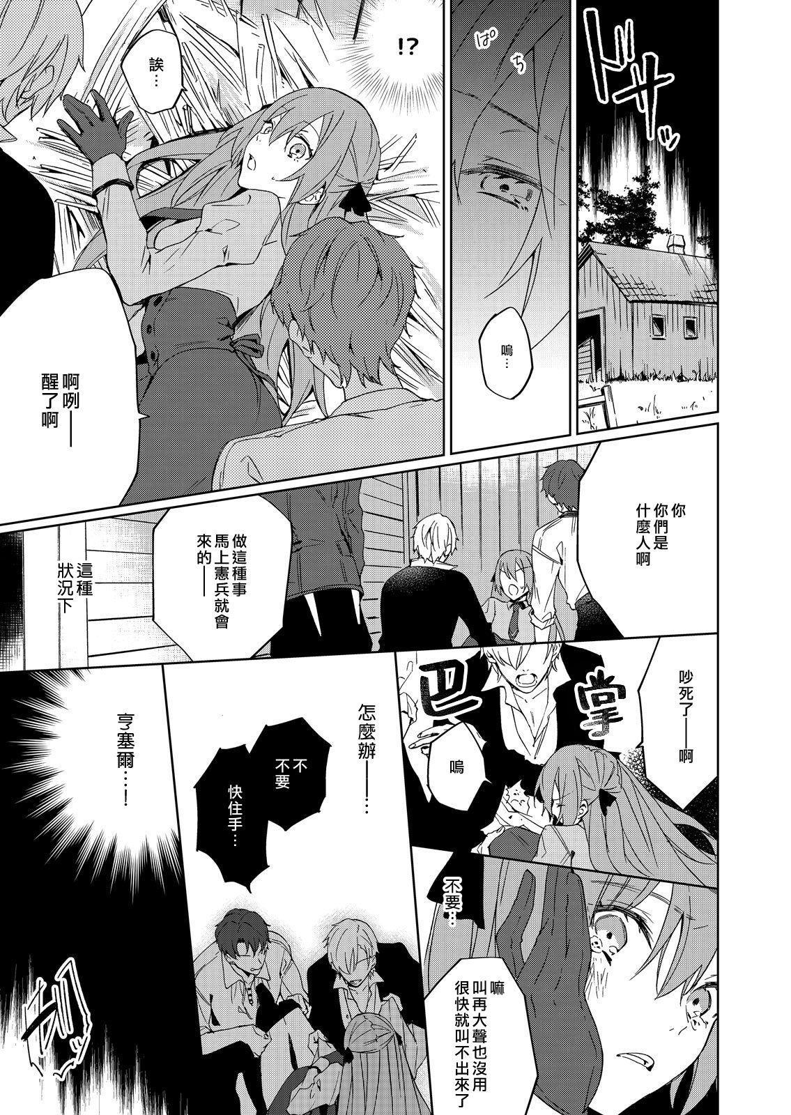 [Yuzushiwo] Akuyaku Reijou wa Ichizu ni Dekiai sarete ~Noumitsu Sex no Aite wa Juuboku~ | 被疯狂溺爱的反派大小姐~浓密性爱对象是仆从~ 1-5 [Chinese] [莉赛特汉化组] 70