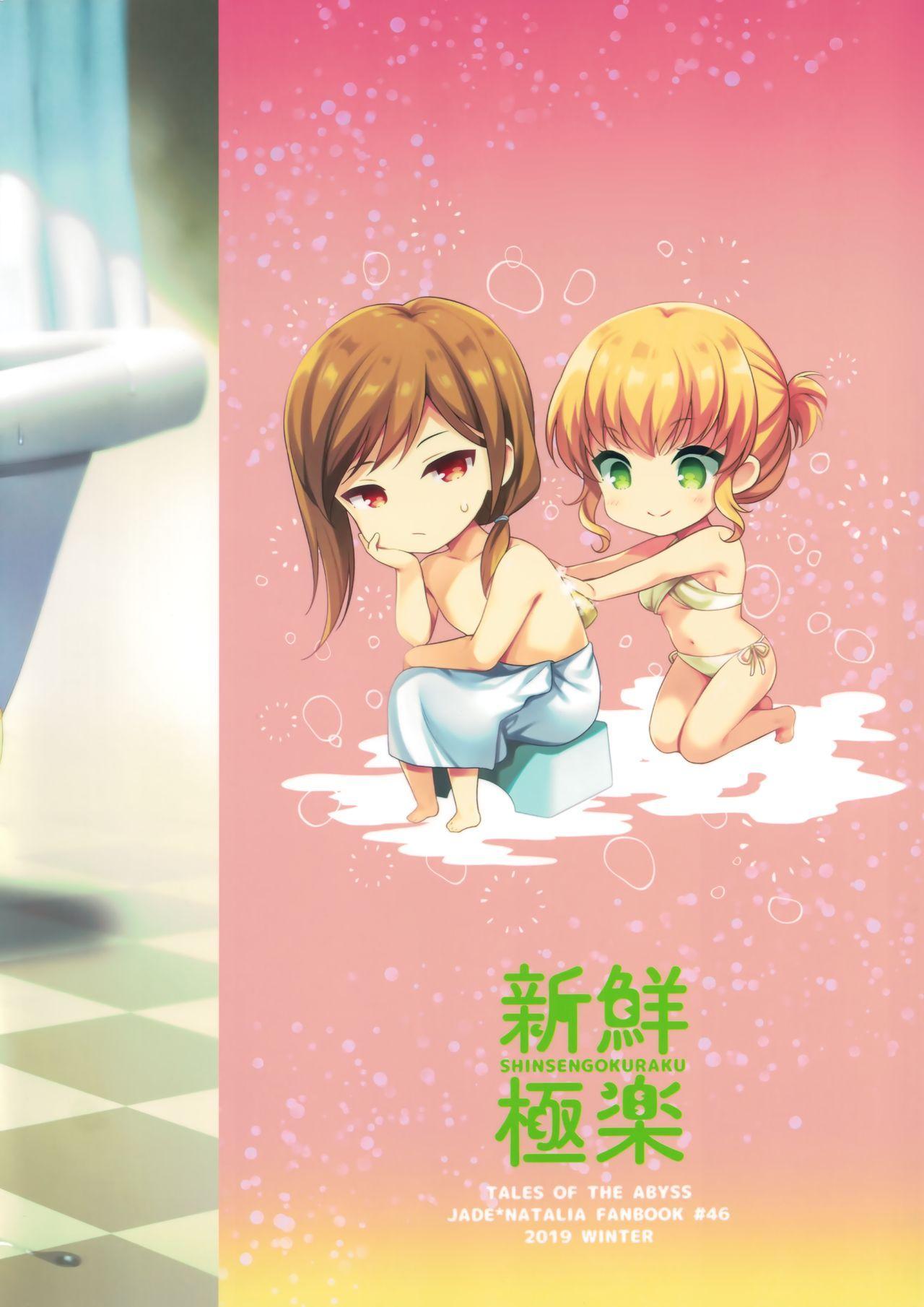 Bath Time Healer 25