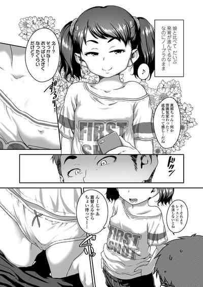 Musume no xx de Chitsu Dashi Shiteimasu 5