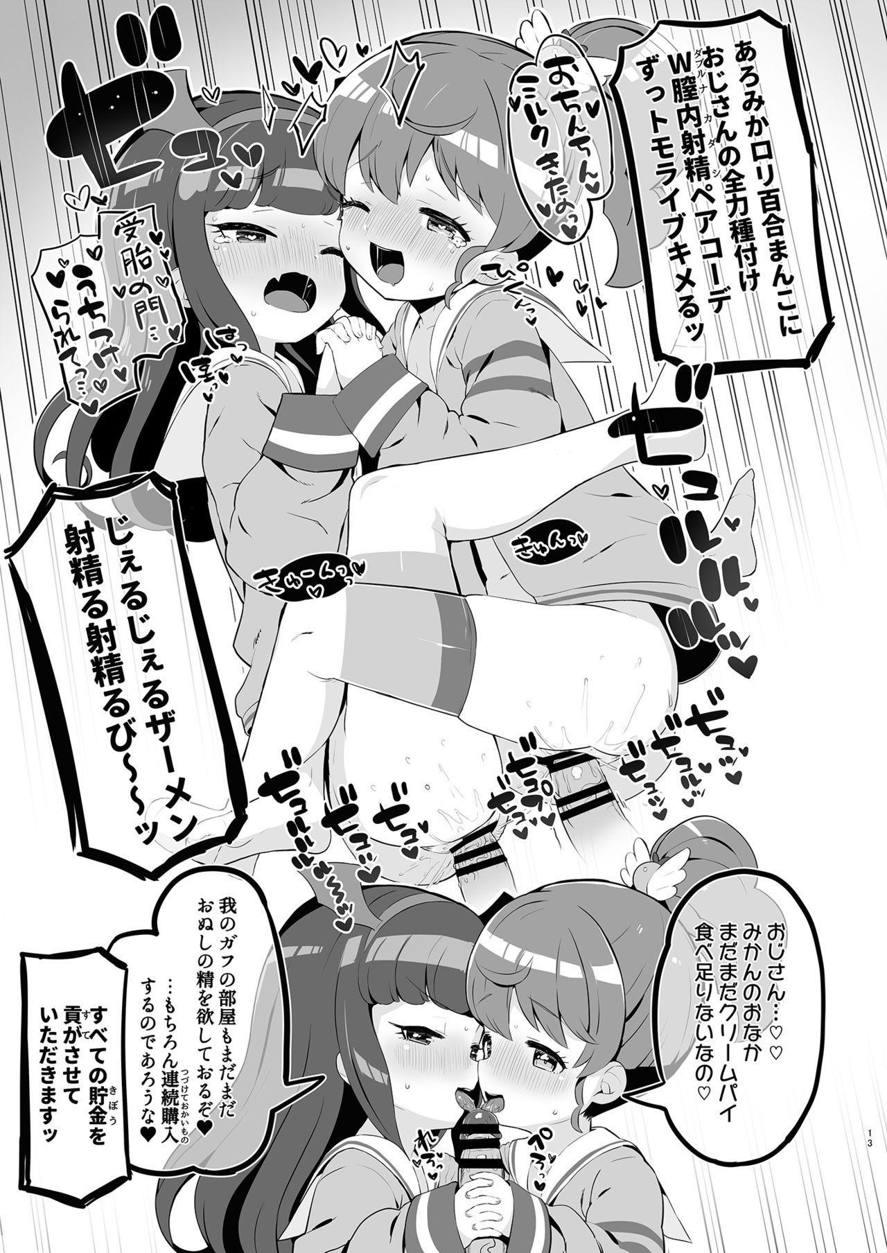 Pap-shou Uraaka Girls 13