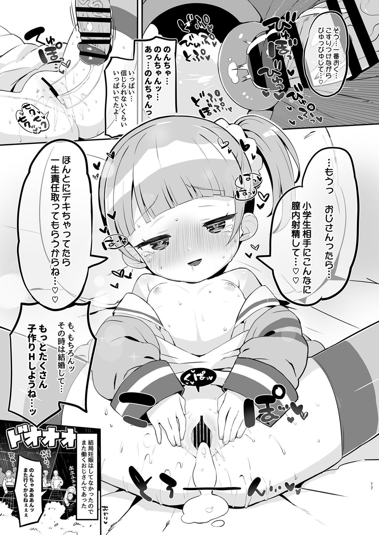 Pap-shou Uraaka Girls 17