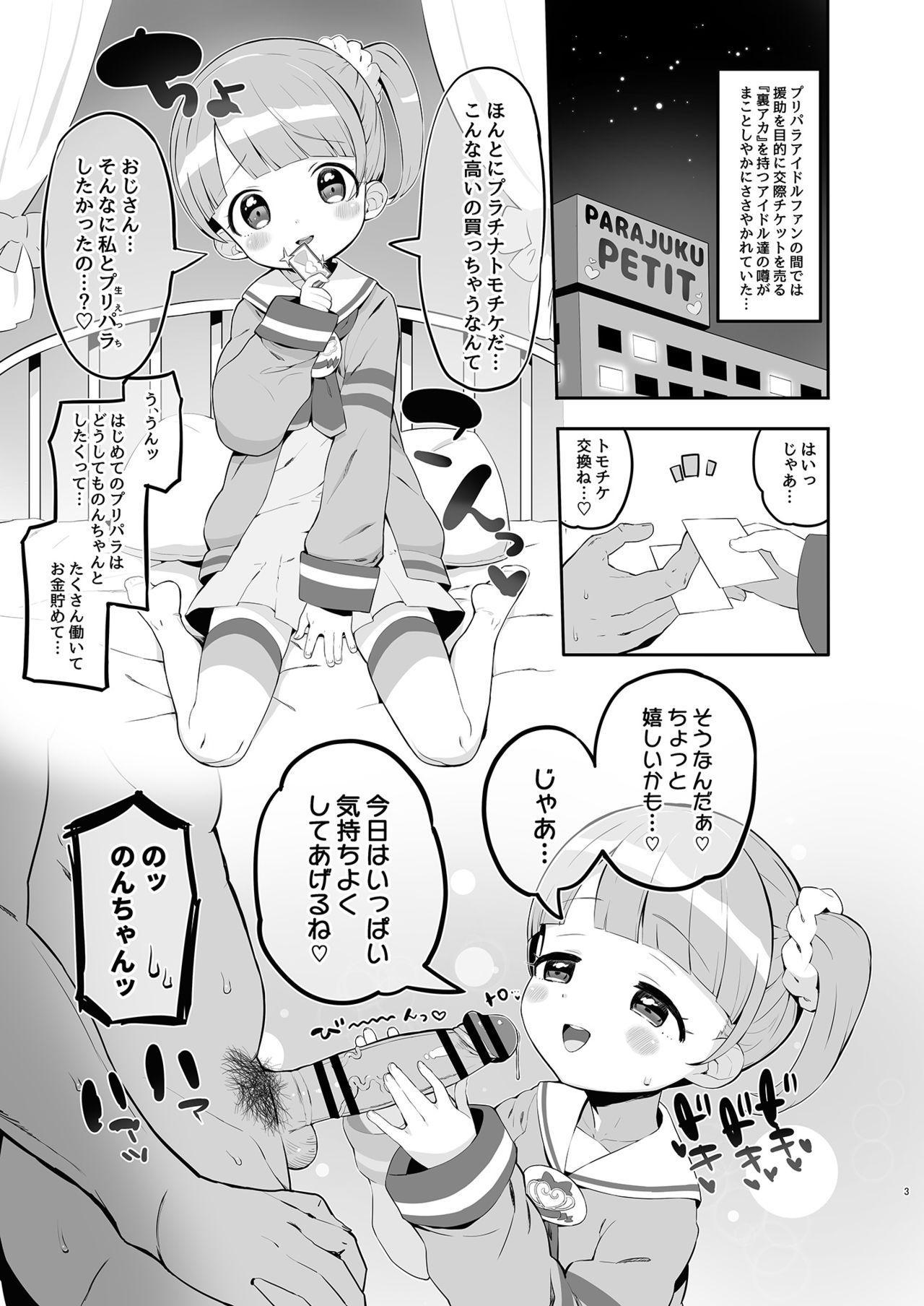 Pap-shou Uraaka Girls 3