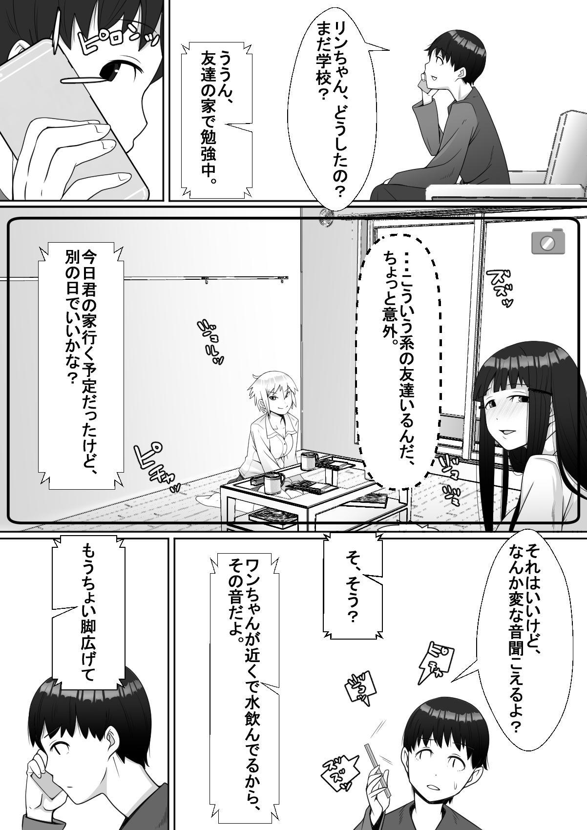 Hai! Kareshi-kun ni Hitokoto! 11
