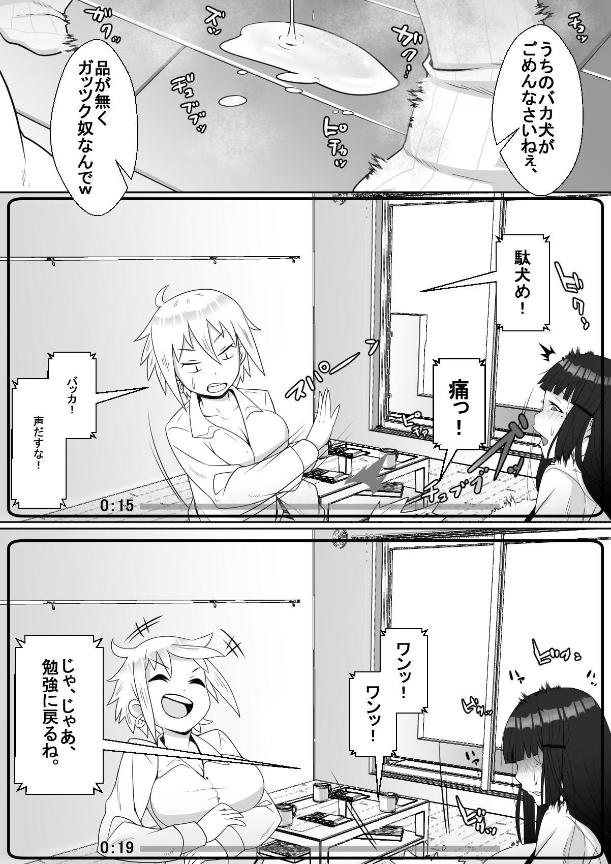 Hai! Kareshi-kun ni Hitokoto! 13