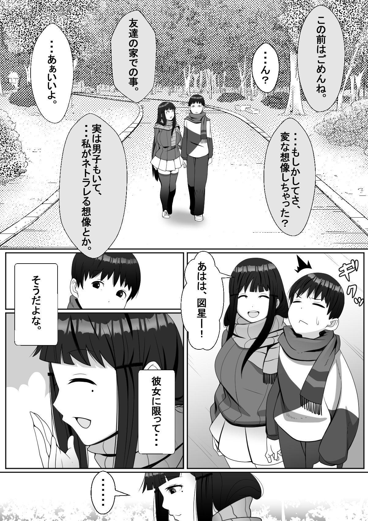 Hai! Kareshi-kun ni Hitokoto! 15