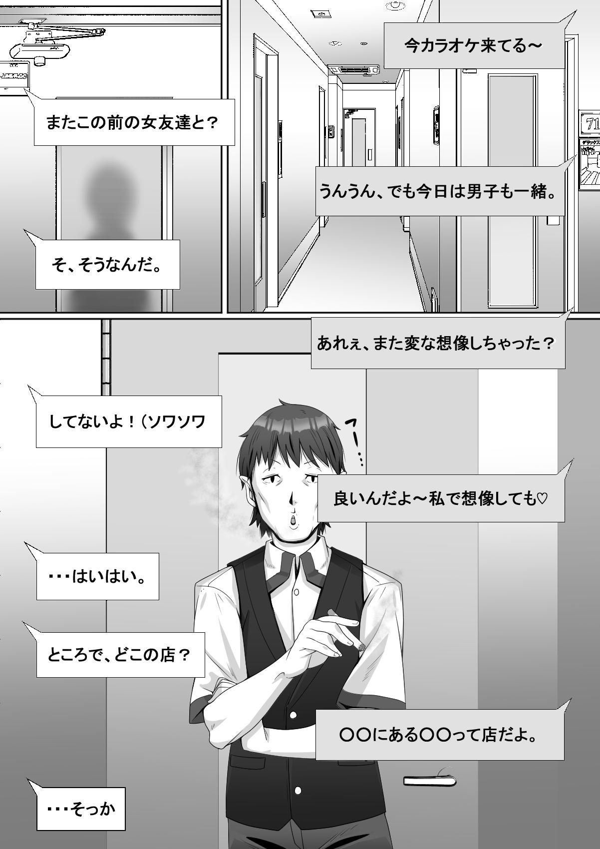 Hai! Kareshi-kun ni Hitokoto! 16