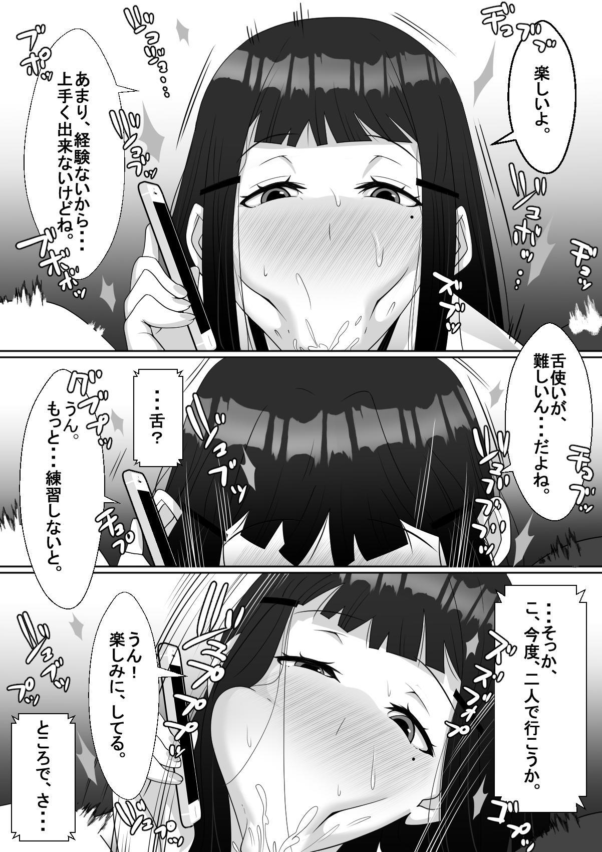 Hai! Kareshi-kun ni Hitokoto! 19