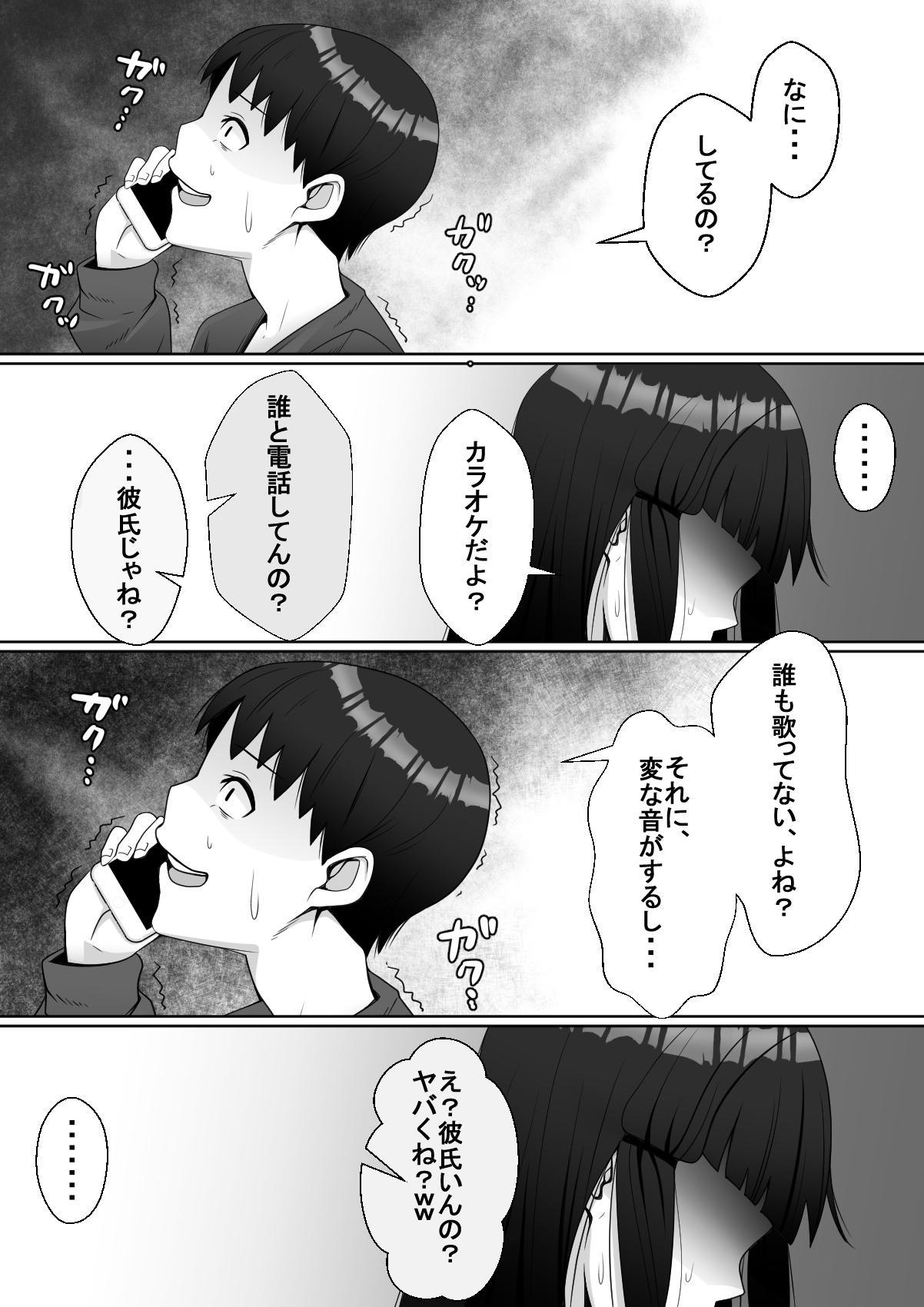 Hai! Kareshi-kun ni Hitokoto! 20