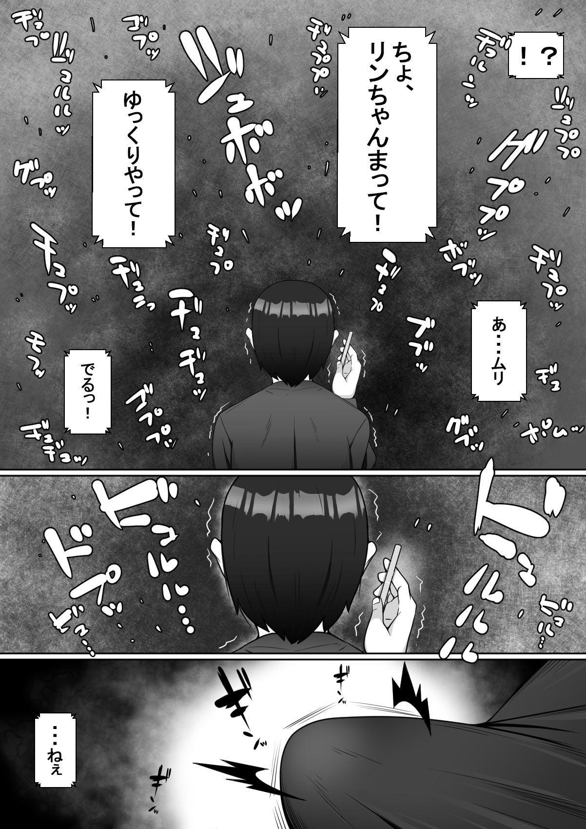Hai! Kareshi-kun ni Hitokoto! 21