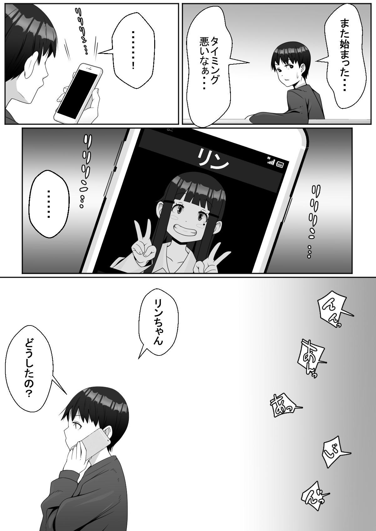Hai! Kareshi-kun ni Hitokoto! 25