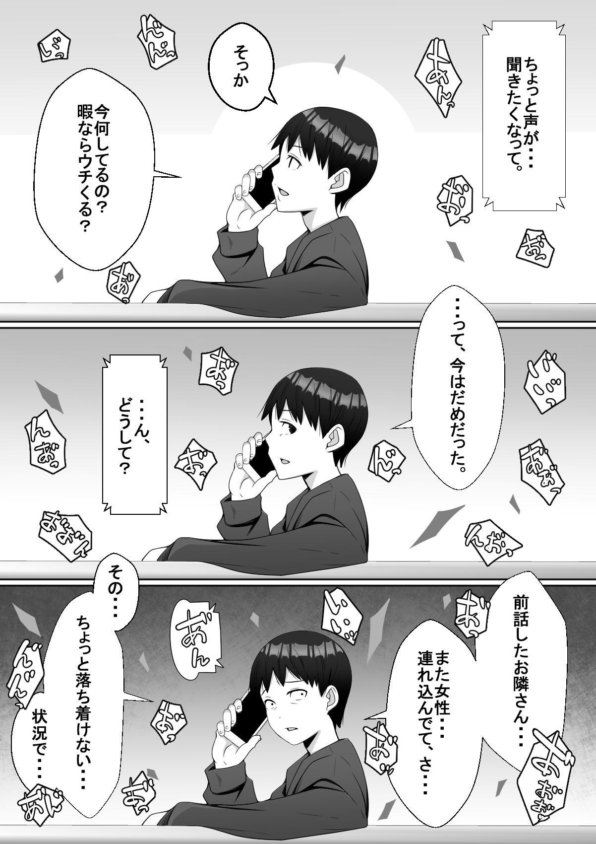 Hai! Kareshi-kun ni Hitokoto! 26