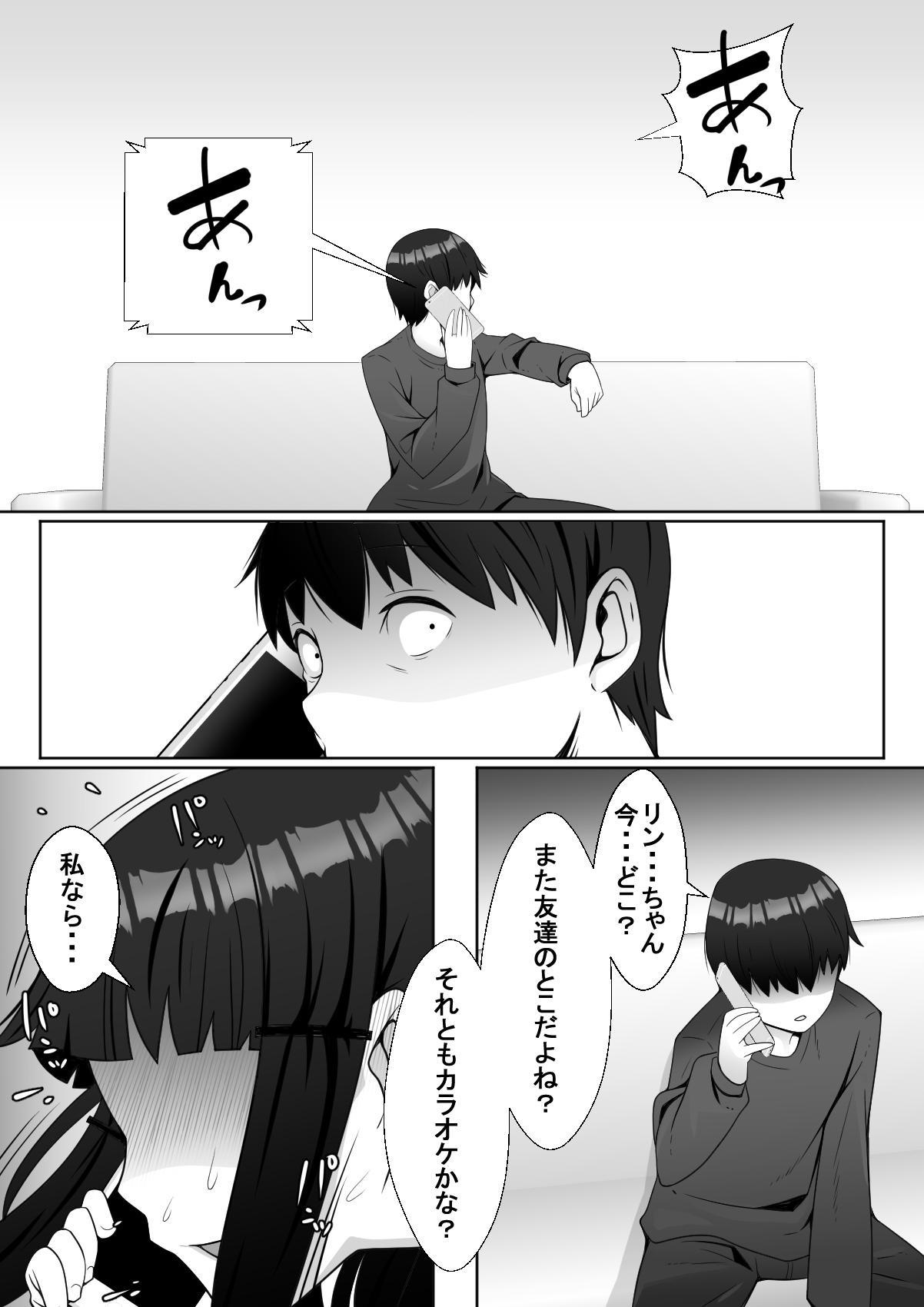 Hai! Kareshi-kun ni Hitokoto! 27