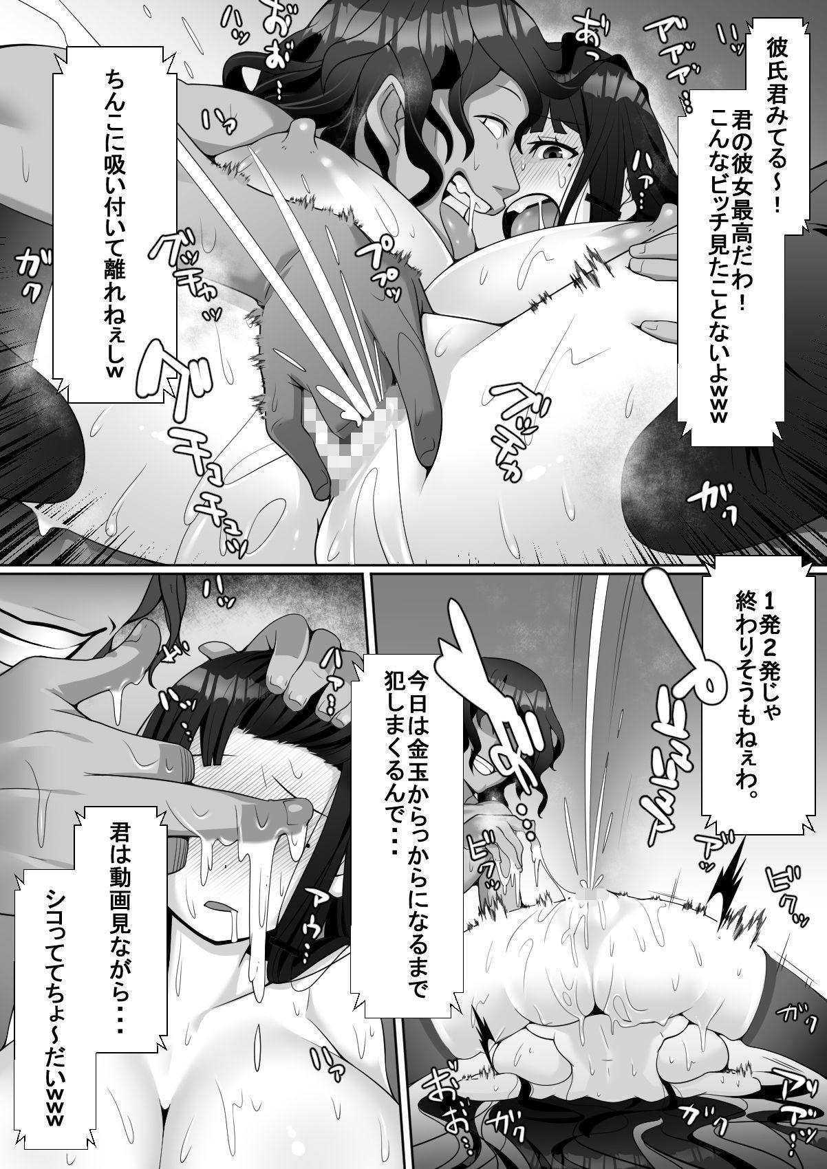 Hai! Kareshi-kun ni Hitokoto! 37