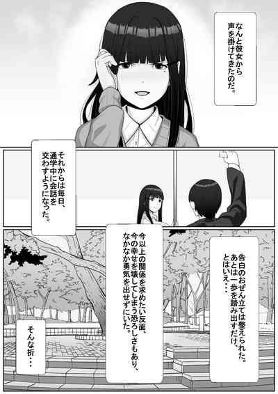 Hai! Kareshi-kun ni Hitokoto! 2