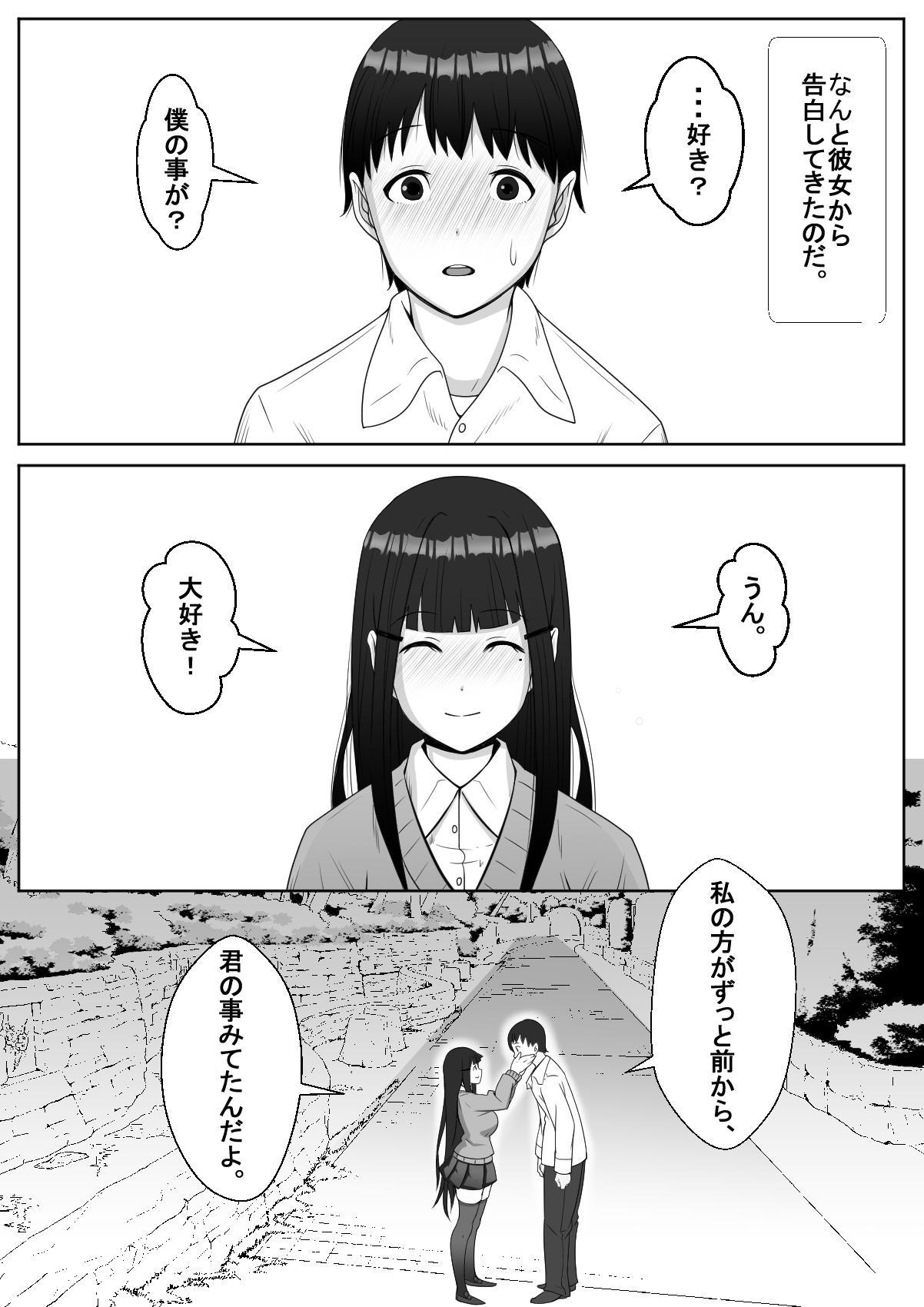 Hai! Kareshi-kun ni Hitokoto! 3