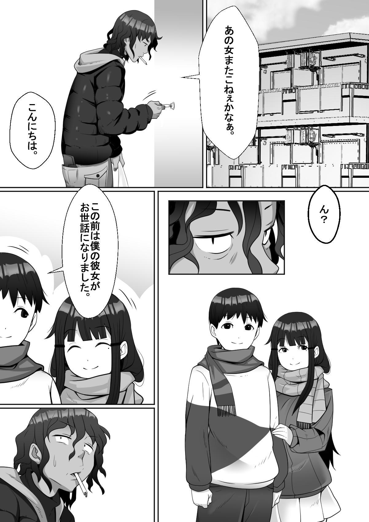 Hai! Kareshi-kun ni Hitokoto! 45