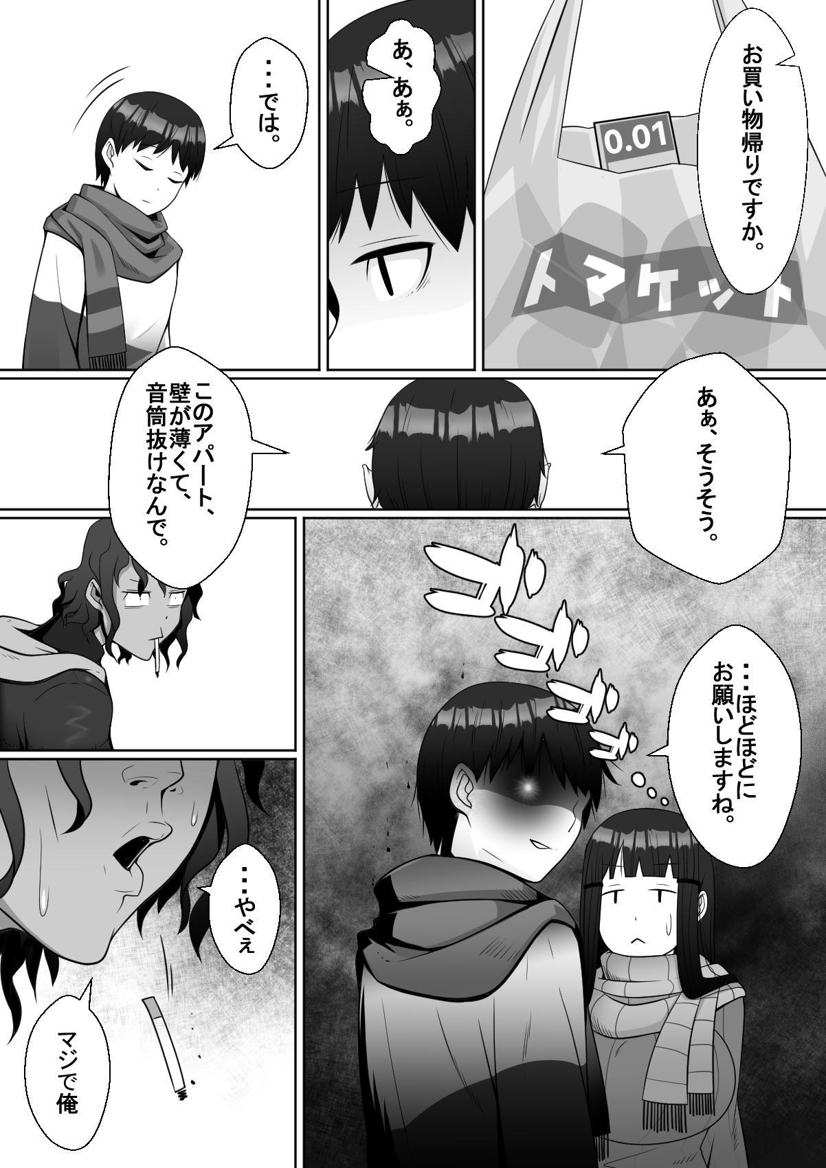 Hai! Kareshi-kun ni Hitokoto! 46