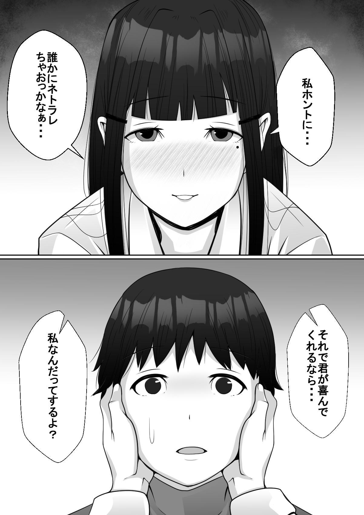 Hai! Kareshi-kun ni Hitokoto! 7