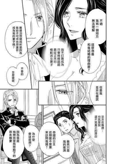 孤僻公爵恋上年轻新妻 1-5 完结 9