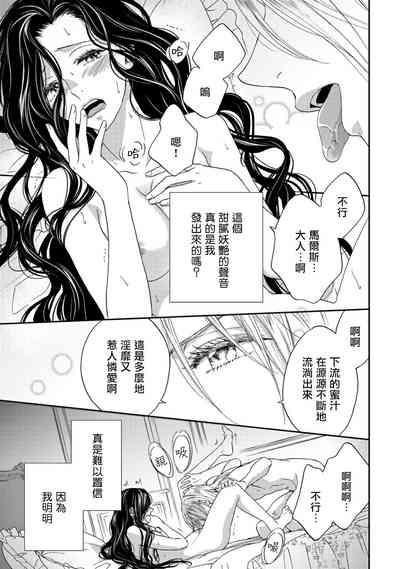 孤僻公爵恋上年轻新妻 1-5 完结 1