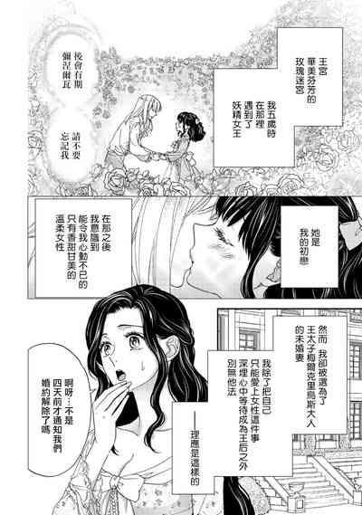 孤僻公爵恋上年轻新妻 1-5 完结 4