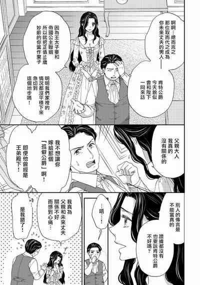 孤僻公爵恋上年轻新妻 1-5 完结 5