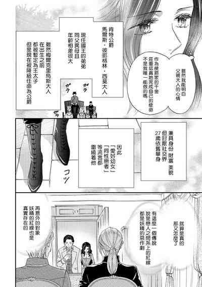 孤僻公爵恋上年轻新妻 1-5 完结 6