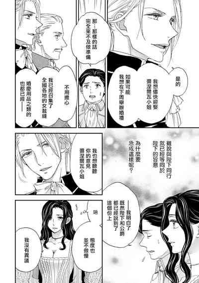 孤僻公爵恋上年轻新妻 1-5 完结 8