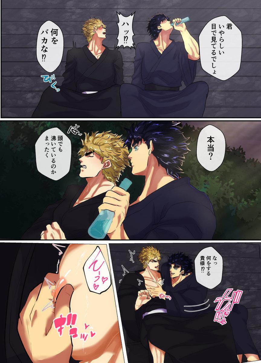 Mori no Oku Kara Otoko no Umekigoe ga Kikoeru ndaga... 11
