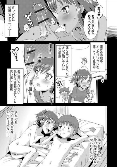 Natsu to Ani to Imouto 6