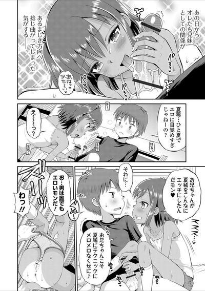 Natsu to Ani to Imouto 7