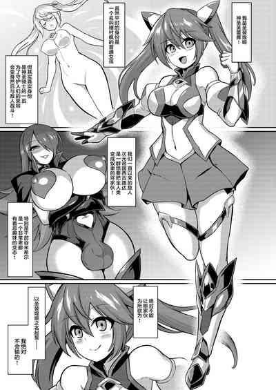Seisou Kouki Sacred Flare 1