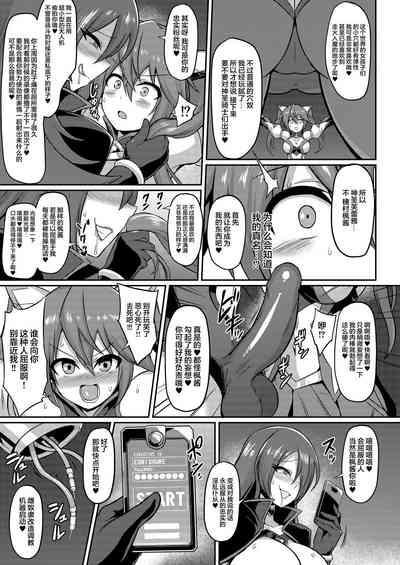 Seisou Kouki Sacred Flare 3