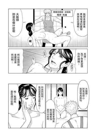 Anego to Mitsuo to Netori Onna 1