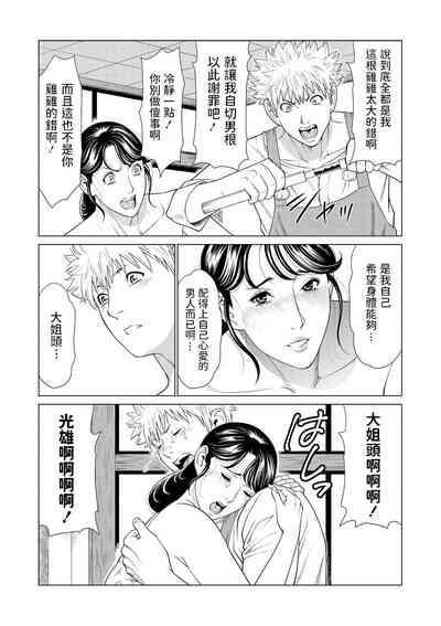 Anego to Mitsuo to Netori Onna 2
