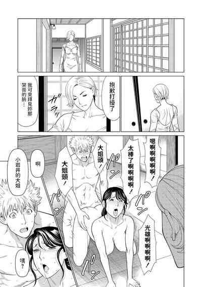 Anego to Mitsuo to Netori Onna 4