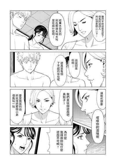 Anego to Mitsuo to Netori Onna 5