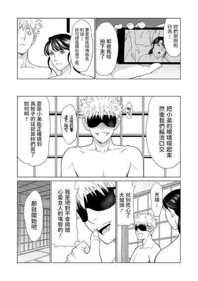 Anego to Mitsuo to Netori Onna 6