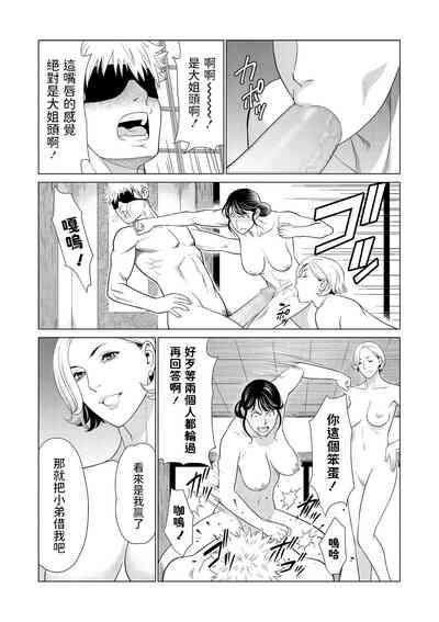 Anego to Mitsuo to Netori Onna 7