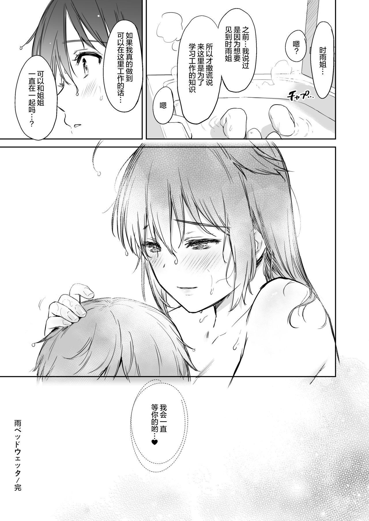 Shigure Bedwetter 28