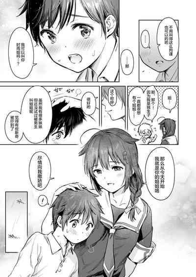 Shigure Bedwetter 4