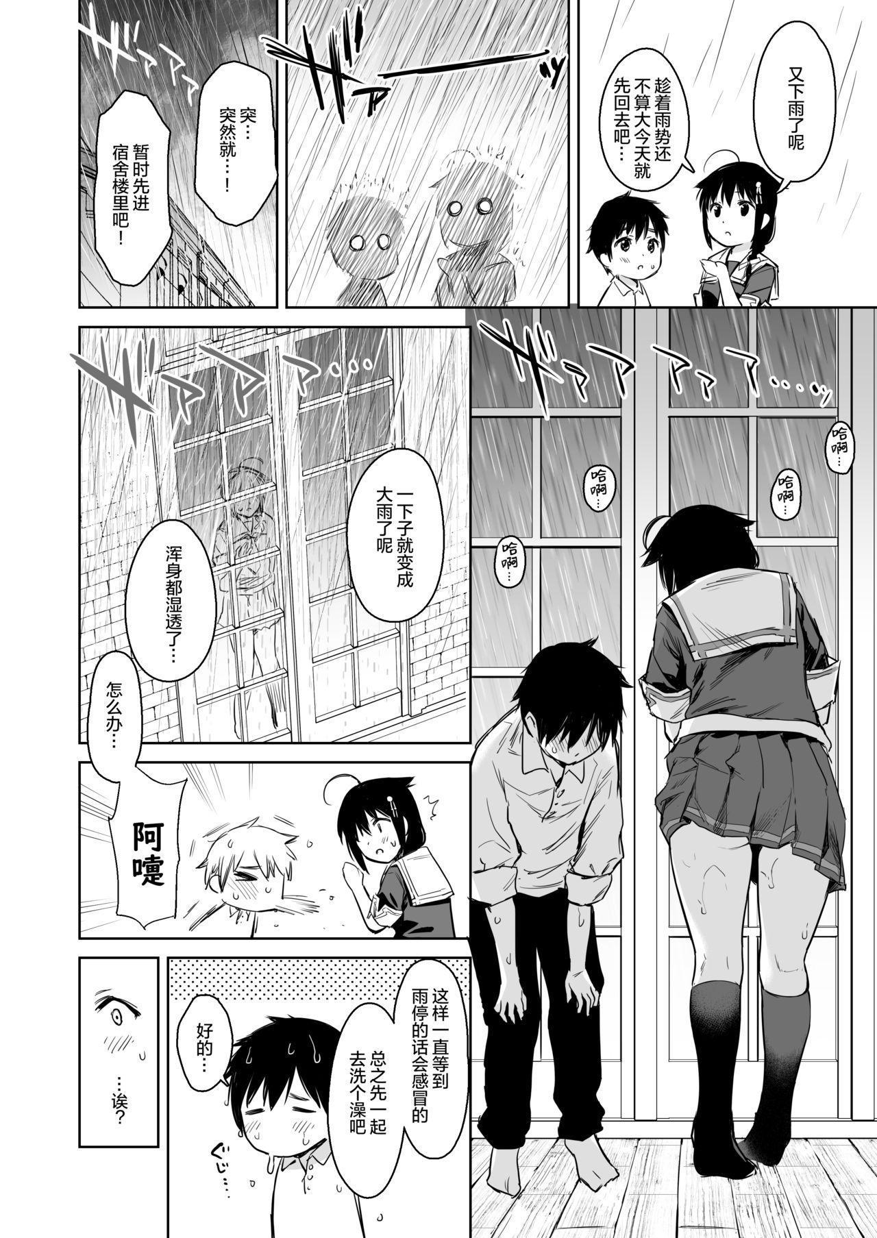 Shigure Bedwetter 5