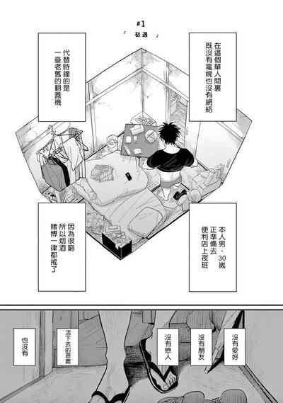 One Room Angel Ch. 1-5 3