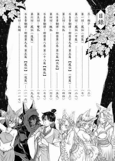 聊齋夜畫 狐魅 2