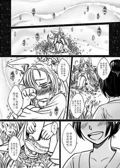 聊齋夜畫 狐魅 3