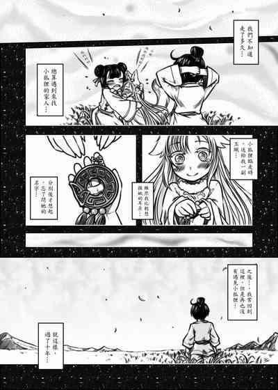 聊齋夜畫 狐魅 6