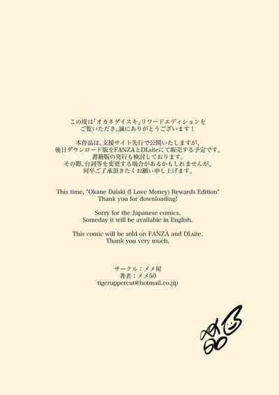 Okane Daisuki 2