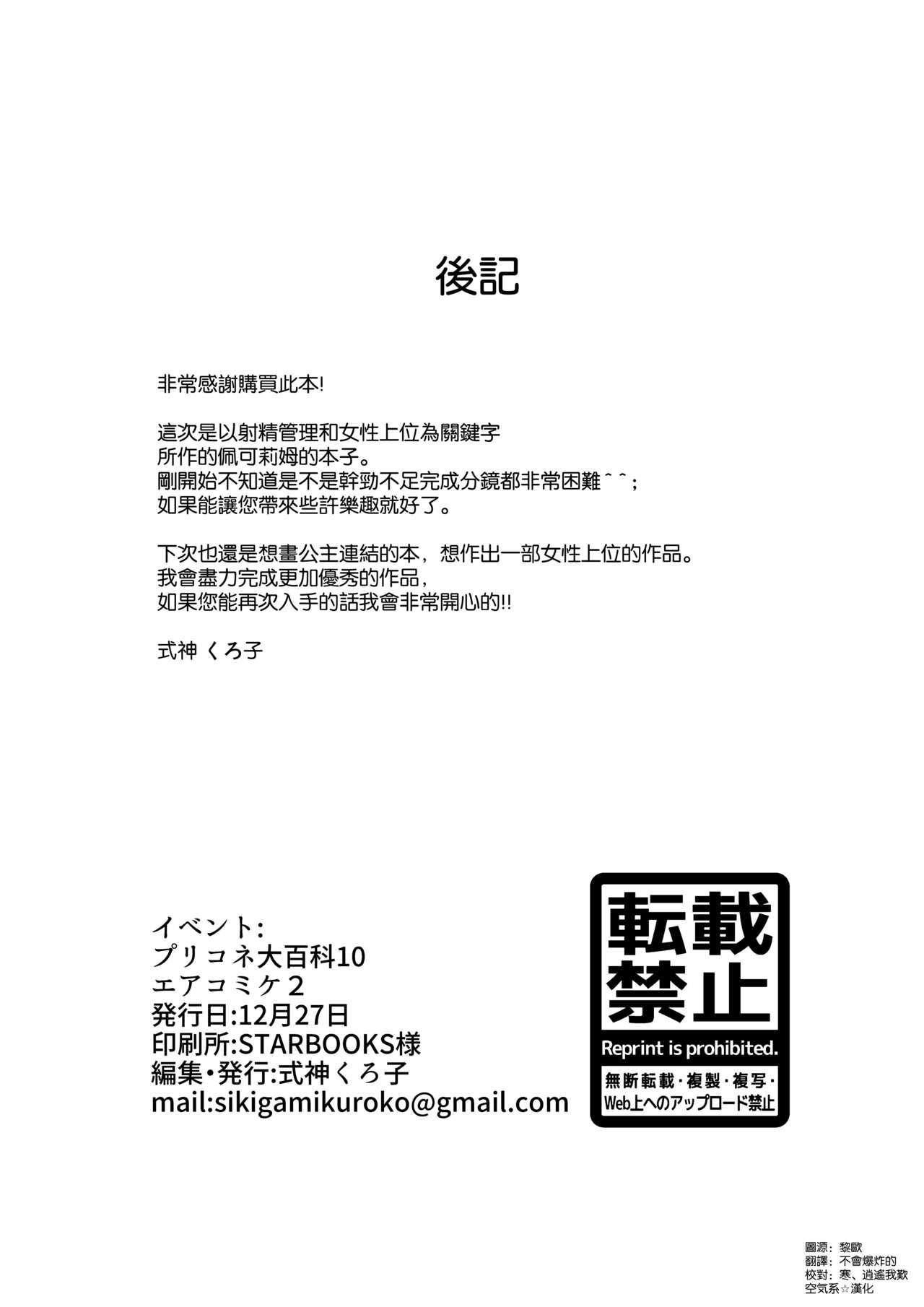 Peco-san no Yasashii Shasei Kanri 25