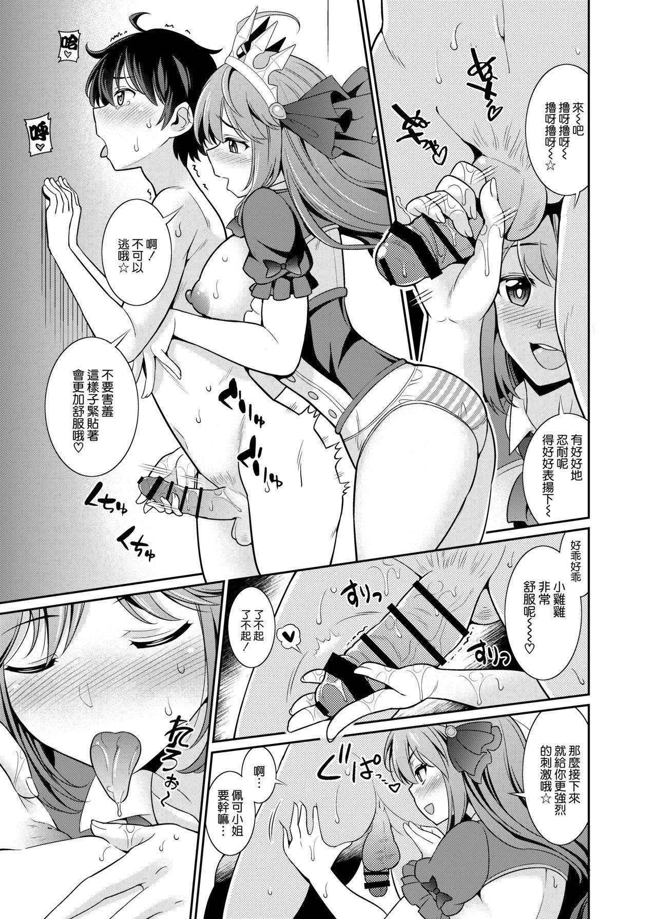 Peco-san no Yasashii Shasei Kanri 6